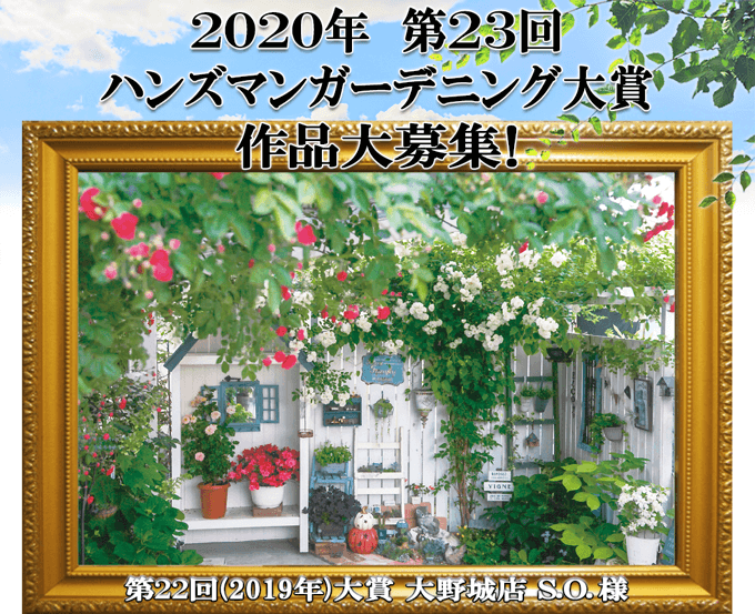 2020gardeningprize-hp-linehome-3_n.png