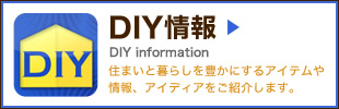 DIY情報