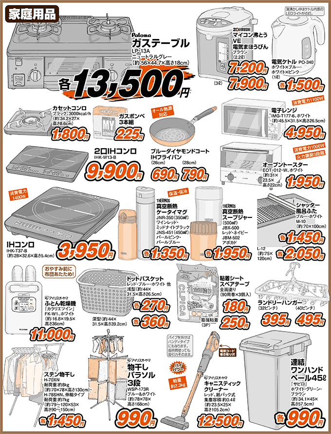 a3家庭用品.png