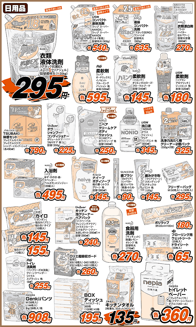 a1日用品.png
