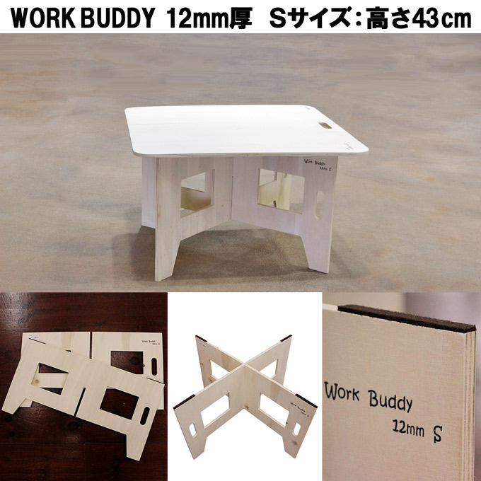 WORK-BUDDY-12mm厚 Sサイズ:高さ43cm.jpg