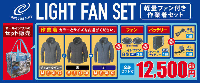 windzonelightfanset販売.jpg