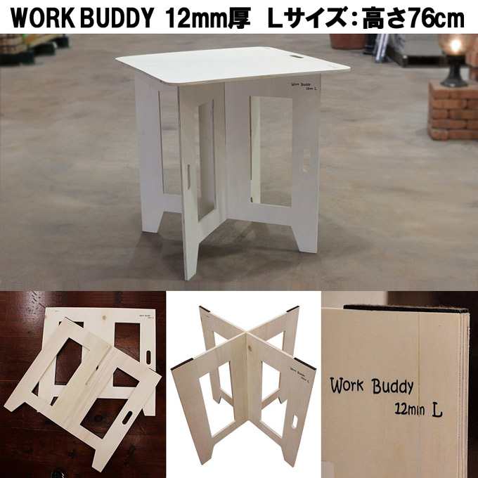 WORK-BUDDY-12mm厚 Lサイズ:高さ76cm.jpg