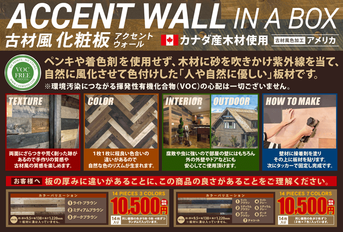 accent_wall.png